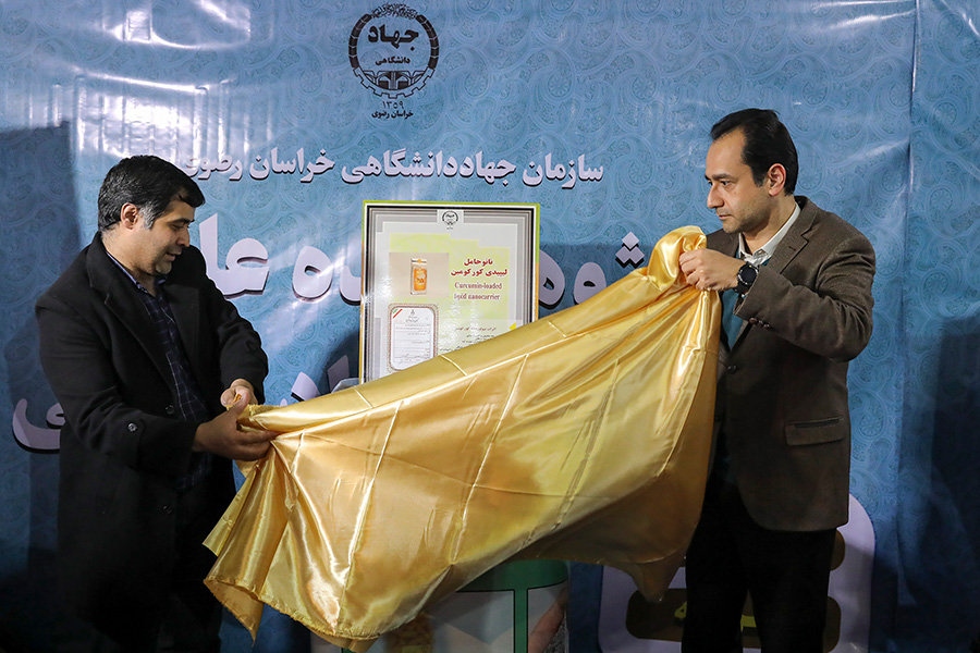 The Unveiling of Research Achievements of academic Center for Education, Culture, Research, Khorasan Razavi Branch in The nineteenth exhibition of research and technology